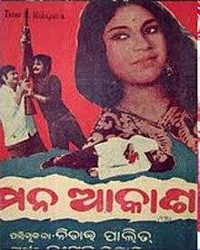 Mana Akasha (1974)