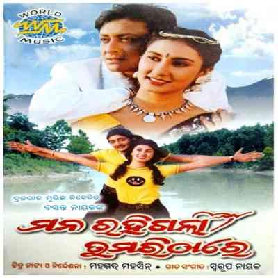 Mana Rahigala Tumari Thare (2002)