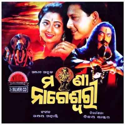 Mani Nageswari (1995)