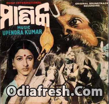 Manika (1986)