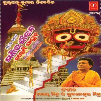 Manisha Jibana Baisi Pahacha (2008)