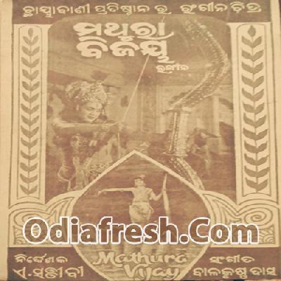 Mathura Bijaya (1979)