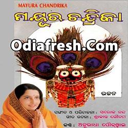 Mayura Chandrika