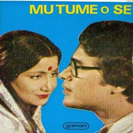 Mun Tume O Sie (1982)
