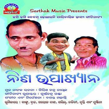 Nisha Upakhyana