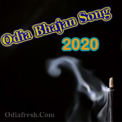 Odia Bhajan Song 2020