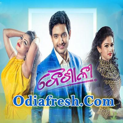 Odia Movie - Baisaly 2019