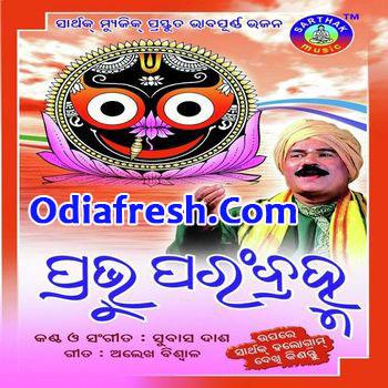 Prabhu Param Brahma