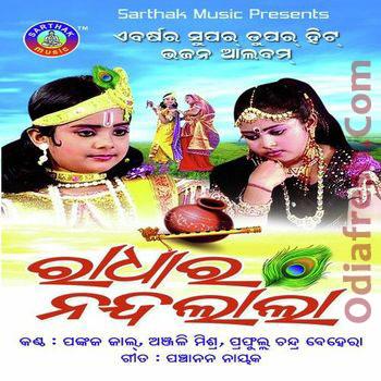 Radha Ra Nandalala