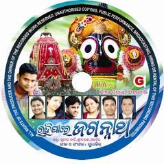 Rahijare Jaganatha