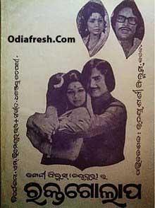 Rakta Golapa (1977)