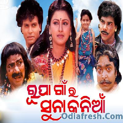 Rupa Gaan Ra Suna Kania (1998)