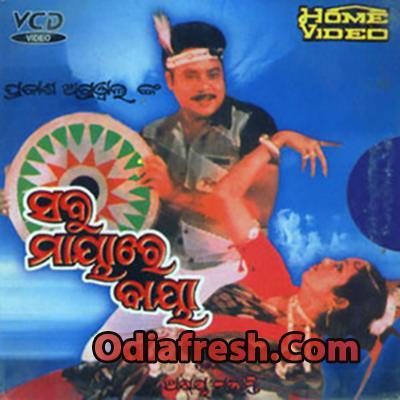 Sabu Mayare Baya (1987)