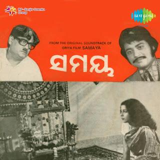 Samaya (1975)