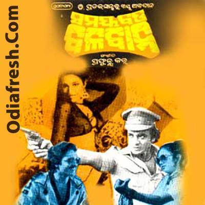 Samaya Bada Balaban (1982)