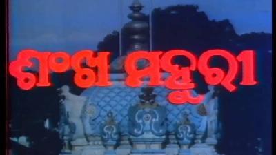 Sankha Mahuri (1978)
