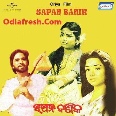 Sapana Banika (1985)