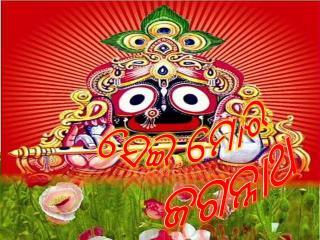 Sei Mora Jagannatha