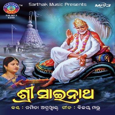 Shree Sai Nath