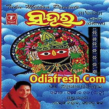 Sindoora (2000)