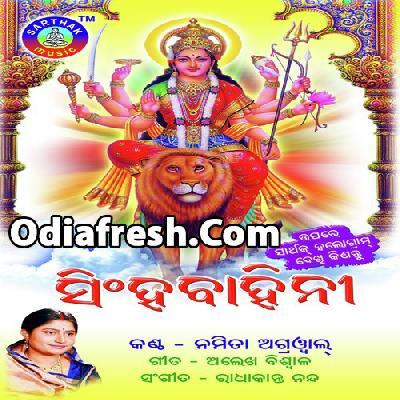Singha Bahini