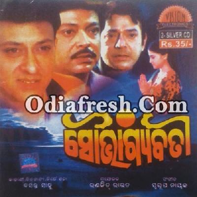 Soubhagyabati (1998)