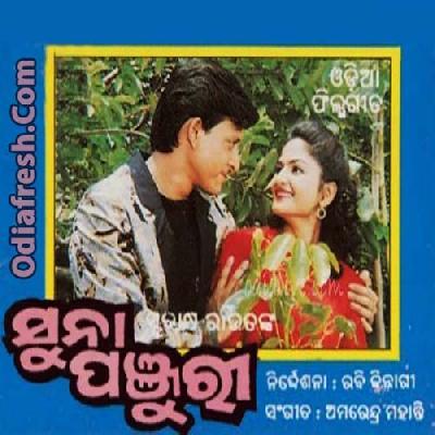 Suna Panjuri (1995)