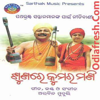 Sunare Kumara Mani