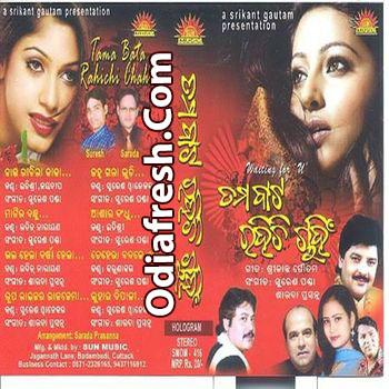 Tama Bata Rahichi Chahin (2005)