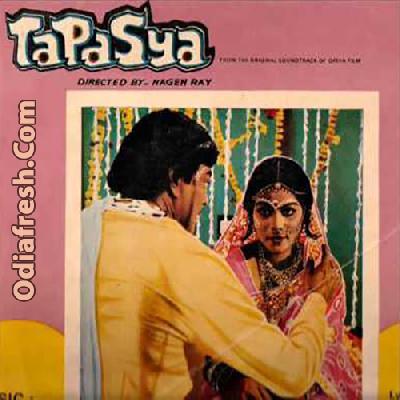 Tapasya (1980)