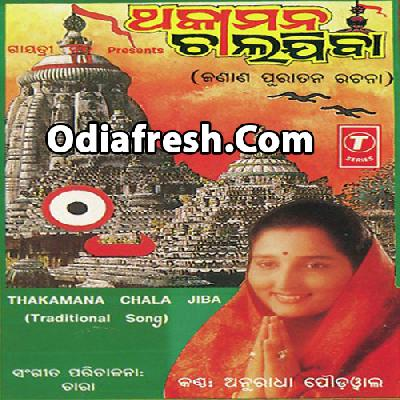 Thakamana Chala Jiba