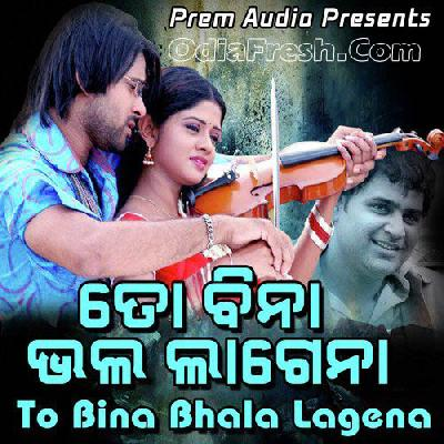 To Bina Bhala Lagena (2008)