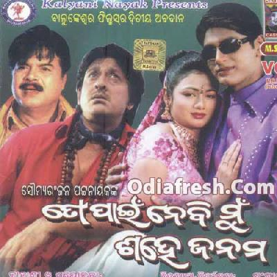 To Pain Nebi Mu Sahe Janama (2007)