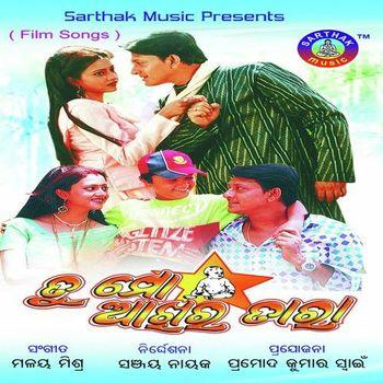 Tu Mo Akhira Tara (2005)
