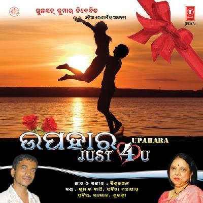Upahara Just For U (2014)