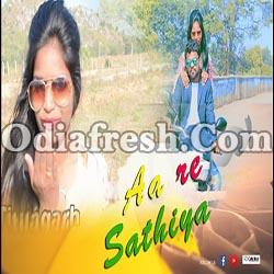 Aa Re Sathi Aa (Jasobanta Sagar) New Sambalpuri Song
