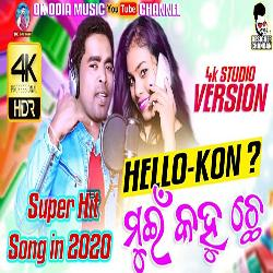 Hello Kon - Sambalpuri Song