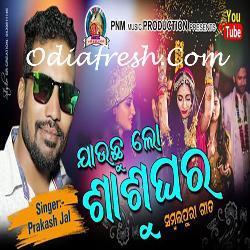 Prakash Jal