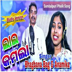 Lal Kamala - New Sambalpuri Song