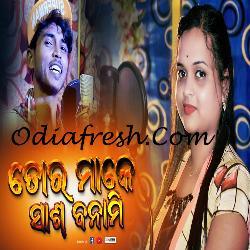 Bhanu Pratap, Lipika Bibhar