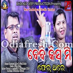 Baby Kiss Me Return (Santanu Sahu, Sital Sahu) New Super Hit Sambalpuri Song