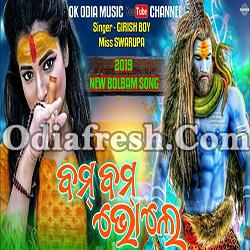 Bambambhole - New Sambalpuri Kawariya song By Girish boy