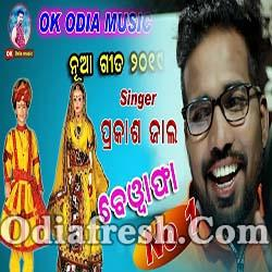 Bewafa no 1 - Sambalpuri New Song By Prakash jal