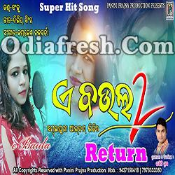 E Baula 2 Return - Super Hit Sambalpuri Song By Sanju Mohanty