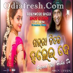 Gajra Tike Halei De - Sambalpuri Mp3 Song By Binod Rathod