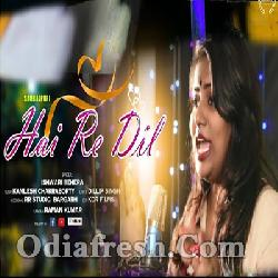 Hai Re Dil (Ishwari Behera) New Sambalpuri Song