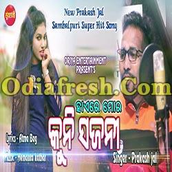 Hai Re Mor Kuni Sajani (Prakash Jal) New Sambalpuri Song
