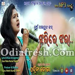 Jharire Jhara - New Sambalpuri Song By Padmini Dora