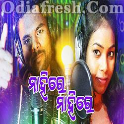 Mahire Mahire - New Romantic Sambalpuri Song (Girish Boy, Manbi)