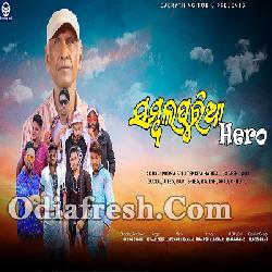 Sambalpuria Hero - Sambalpuri Song By Iswar Deep